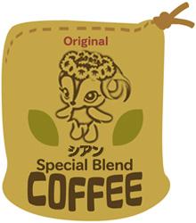 シアンのコーヒー袋.jpg